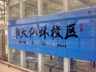 Nanjing University Xianlin Campus station Nanjing Metro station