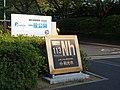 Nihonium street monument P4208296.jpg