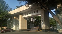 Northeast Normal University School gate.jpg