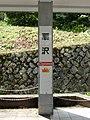 Ogizawa Station train station sign.JPG