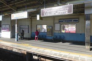 Ohanajaya Station - The platform, March 2015