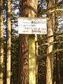 Panneau indicateur Ingrannes à Chambon et route de Saint Charles.JPG