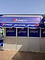 Pepsi Kiosk, Aswan High Dam, Aswan, AG, EGY (48027205222).jpg