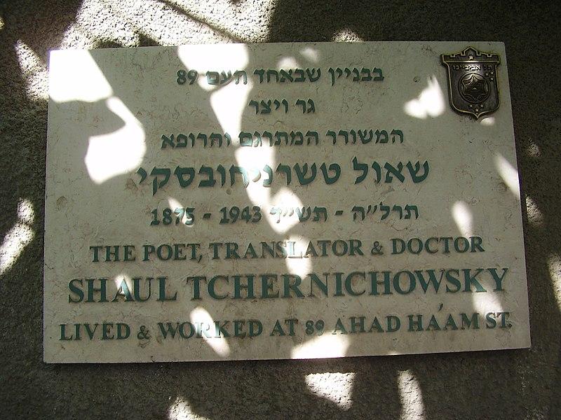 בית שאול טשרניחובסקי בתל אביב