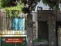 Pirotska16 - Esperanto-strato en Burgas.jpg