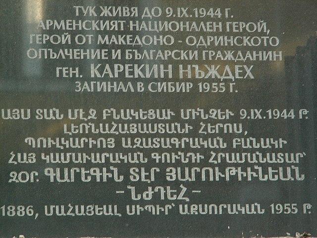 Памятная доска на доме Нжде в Софии, где он был арестован в 1944 г. Дата ареста и место смерти указаны ошибочно.