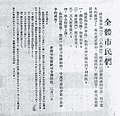 Public announcement to the citizens by Taiwan Garrison Command 1947-03-03.jpg