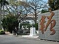 Qiaotou Sugar Museum 橋頭糖業博物館 - panoramio.jpg
