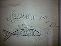 Queens Palace Graffiti (5300783012).jpg