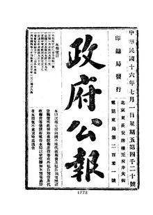 ROC1927-07-01--07-14政府公报4020--4032.pdf