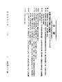 ROC1944-08-23國民政府公報渝703.pdf
