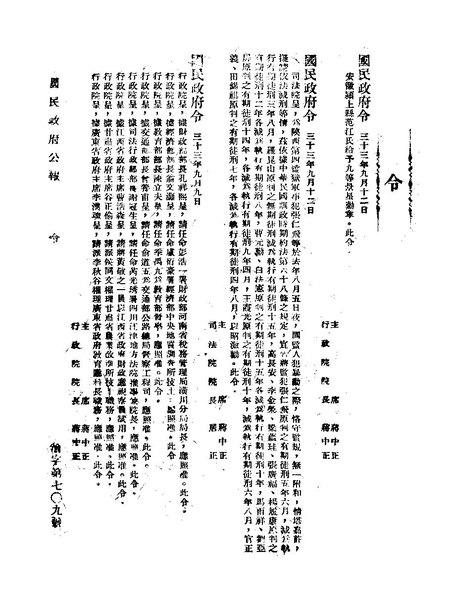 File:ROC1944-09-13國民政府公報渝709.pdf