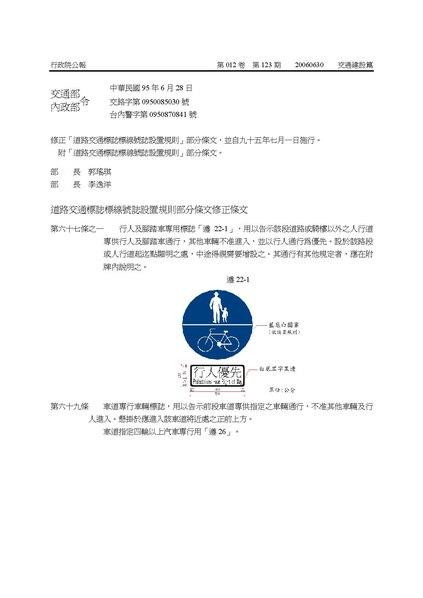 File:ROC2006-06-28道路交通標誌標線號誌設置規則修正條文.pdf