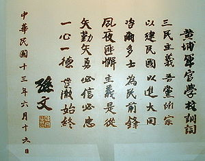 National anthem - The words of the National Anthem of the Republic of China written by Dr. Sun Yat-sen