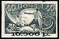 RSFSR stamp Proletarij 1922 10000r.jpg