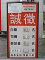 Recruitment lightbox of Songshan Branch, Kerry TJ Logistics 20151031.jpg