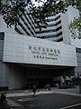 Renai Branch, Taipei City Hospital 20081101b.jpg