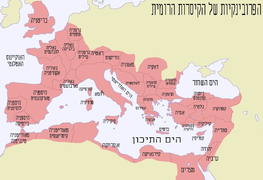 Roman provinces hebrew