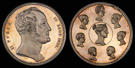 "Nicholas I ""Family Ruble"" (1836) depicting the Tsar on the obverse and his family (seen here) on the reverse: Tsarina Alexandra Feodorovna (center) surrounded by Alexander II as Tsarevich, Maria, Olga, Nicholas, Michael, Konstantin, and Alexandra [http://legacy.stacks.com/Lot/ItemDetail/8402"