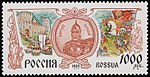 Russia stamp 1995 № 258 (2).jpg