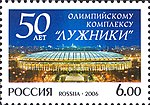 Russia stamp 2006 № 1115.jpg