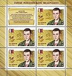 Russia stamp 2018 № 2390list.jpg