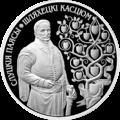 Słuckija pajasy. Šlachiecki kaścium (silver coin, reverse).png