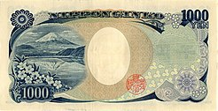 Series E 1K Yen bank of Japan note - back.jpg