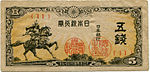 Series Yi 5 Sen Bank of Japan note - front.jpg
