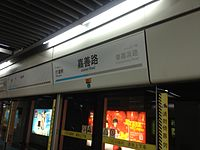 Shanghai Railway Transportation Line 9 Jia Shan Road Station.JPG