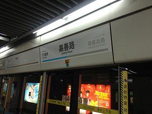 Jiashan Road Station - Image: Shanghai Railway Transportation Line 9 Jia Shan Road Station