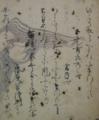 ShinKokin Wakashū su suminagashi XIII secolo.png