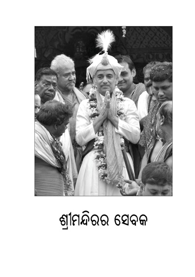 ShreeJagannath.pdf