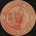 Shumensko.beermat.jpg