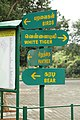 Sign Board In Vandalur Zoo.jpg