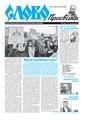 Slovo-41-2019.pdf