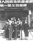 Soong Ching-ling at 1st CPPCC.jpg