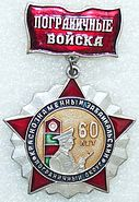 Soviet anniversary medal for the Transbaikal Military District