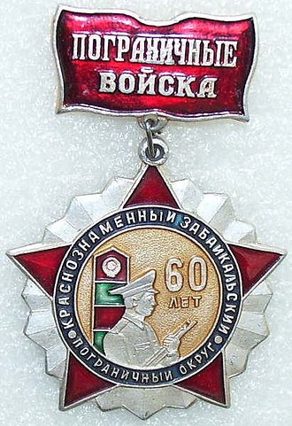 Red Banner - Image: Soviet anniversary medal for the Transbaikal Military District