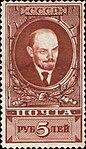 Stamp Soviet Union 1928 308.jpg