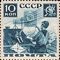 Stamp Soviet Union 1936 CPA533.jpg