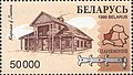 Stamp of Belarus - 1999 - Colnect 278818 - Public house.jpeg