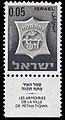 Stamp of Israel - Town emblems 1965 - 005IL.jpg