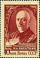 Stamp of USSR 1882.jpg