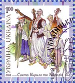 Stamp of Ukraine s976.jpg