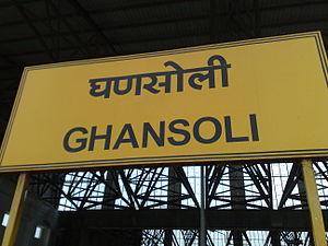 Ghansoli railway station - Stationboard - Ghansoli