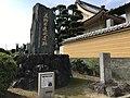 Stele of westward moving of Five Court Nobles in Akama-shuku.jpg