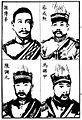 Sun Chuanfang, Cai Chengxun, Chen Diaoyuan, Ma Lianjia.jpg