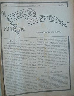 Svoboda ili smart VMRO 10 December 1924.jpg
