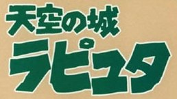 Tenkū no Shiro Rapyuta title